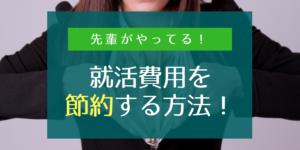 地方大学生が県外・関東就活で節約するコツ!【交通費・宿泊費はどこが安い?】