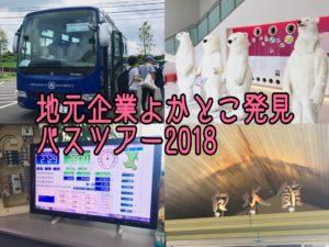【ピクニック気分】企業見学バスツアーに行ってきた!