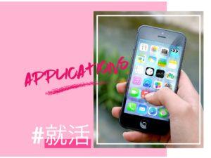 【地方就活生必見】今すぐDLしたい就活お助けアプリ5選!