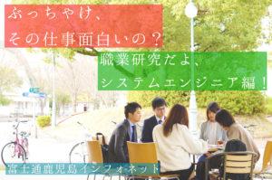 【ぶっちゃけその仕事面白いの?!】職業研究、SE編!