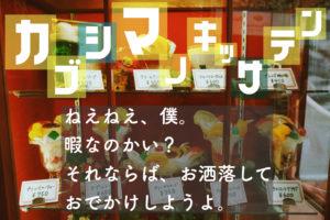 【鹿児島喫茶店3選】お洒落して、鹿児島を歩こう。