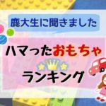 【懐かし平成プレイバック✨】鹿大生に聞いた、あなたのハマったおもちゃは何?