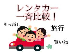 【この春どこ行く?】鹿児島のレンタカー屋さん料金一斉比較!