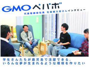 【なぜ鹿児島に!?】GMOぺパボ社長 佐藤健太郎さんから鹿大生へ
