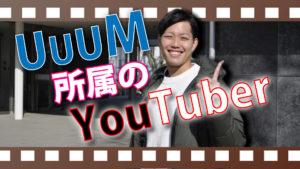 鹿大が生んだUUUM所属YouTuber!?「もっかいちゃんねる」とは!?