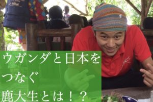 ウガンダと日本をつなぐ鹿大生とは!?