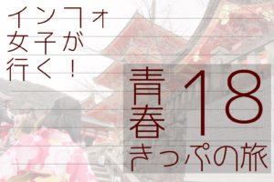 【鹿児島から名古屋まで?!】INFO女子が行く!~青春18きっぷの旅~