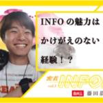 【密着INFO隊 第3弾】ふじきょーに聞いた、KADAI INFOの魅力はかけがえのない経験!?
