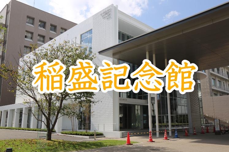 【稲盛記念館】鹿児島大学 噂のあの白い建物に一足早く大潜入!