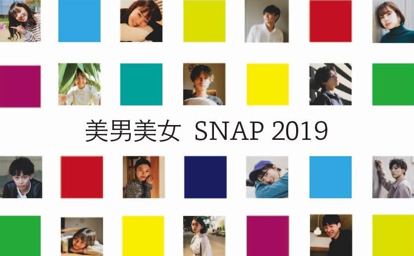 【鹿児島大学】美男美女SNAP2019