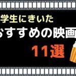 【恋愛・コメディ・青春・感動】大学生が選ぶおすすめの映画11選!