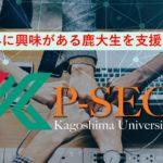【鹿児島大学 海外研修・留学支援プログラム】生徒を支援するP-SEGって何⁉