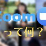 【遠隔授業スタート】オンライン講義で使われる「Zoom」って何?使い方は?