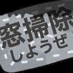 【おうち時間】【鹿児島】【火山灰】窓掃除しようぜ!