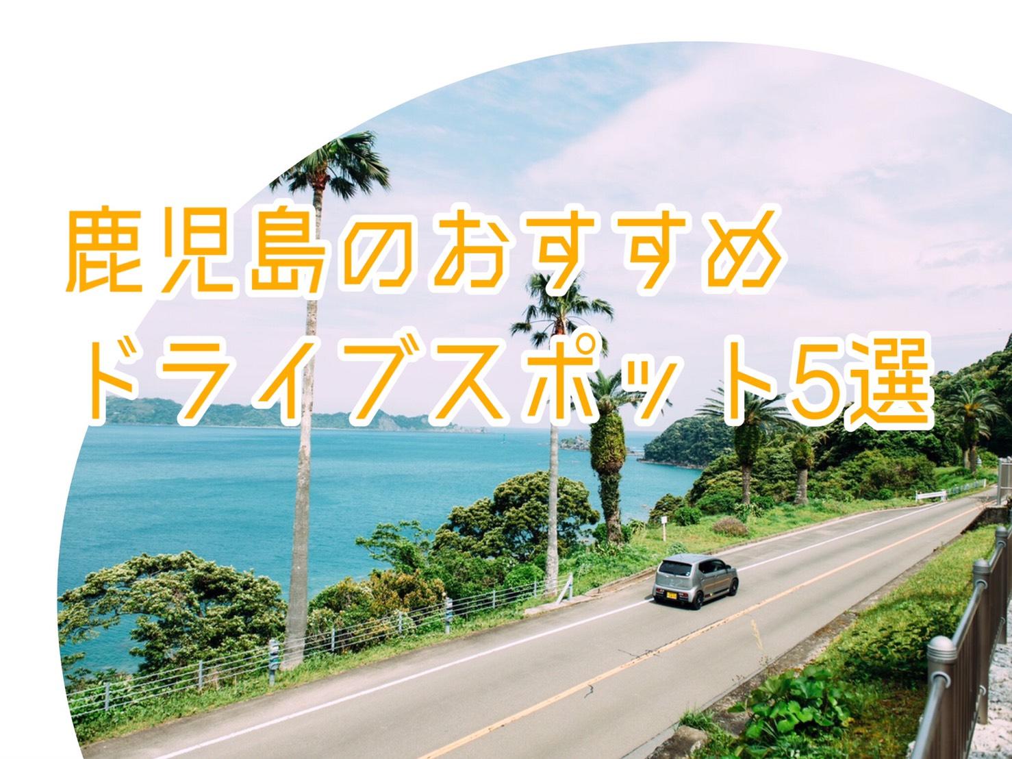 【鹿児島ドライブ】鹿児島大学生におすすめ夏のドライブスポット5選!!