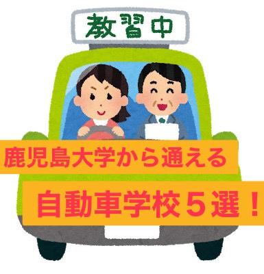 鹿児島大学から通える自動車学校5選!