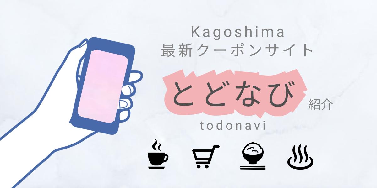 【鹿児島県民必見】最新クーポンサイト『とどなび』紹介