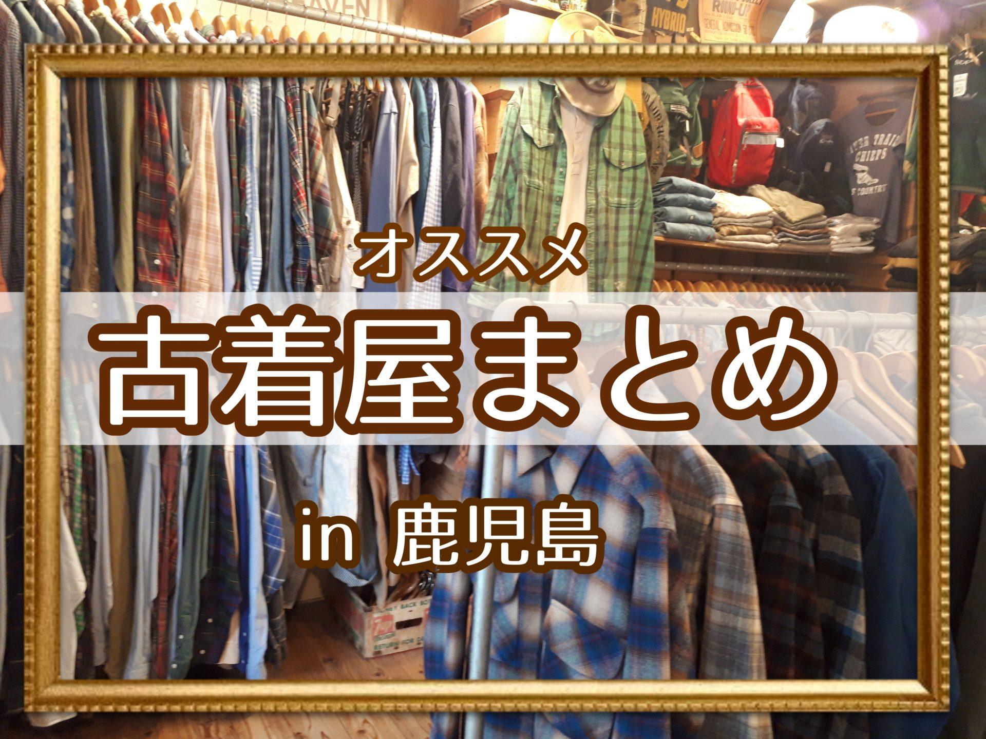 屋 古着 近く の 福岡でおすすめの古着屋20選マップ付きで紹介|安いショップ・定番・ビンテージ