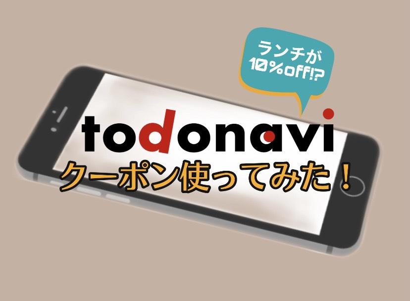 【超お得!】鹿児島のクーポンサイト「とどなび」を使ってみた!
